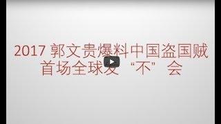 """郭文贵爆料中国盗国贼 首场全球发""""不""""会(全)"""