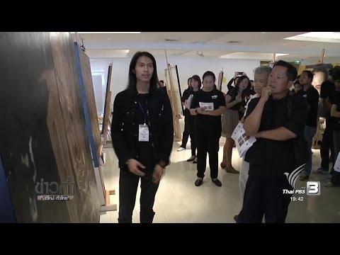 """ศิลปินแห่งชาติตัดสินผลงานนักศึกษาศิลปะ """"70 ปีรัชกาลที่ 9"""""""