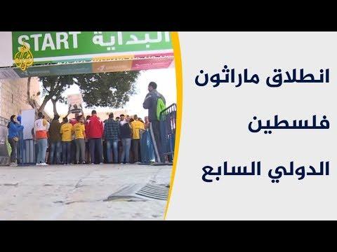 ماراثون فلسطين الدولي رسالة سياسية يحملها المشاركون  - 11:54-2019 / 3 / 23