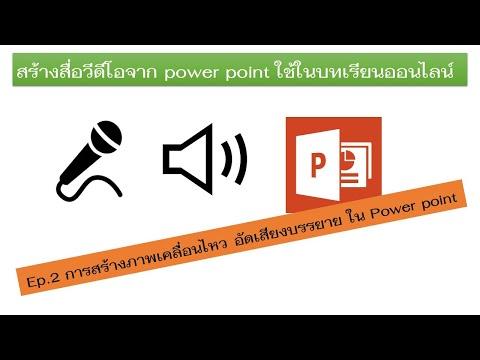 Ep02 การสร้างบทเรียนออนไลน์ (ทำภาพเคลื่อนไหว อัดเสียงใน Power Point)