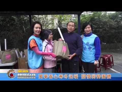 105.01.30~31寒冬送暖活動Part1