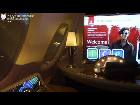 Emirates A380 First Class Cabin エミレーツ ファーストクラス キャビン