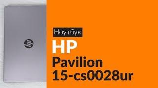 распаковка ноутбука HP Pavilion 15-cs0028ur / Unboxing HP Pavilion 15-cs0028ur