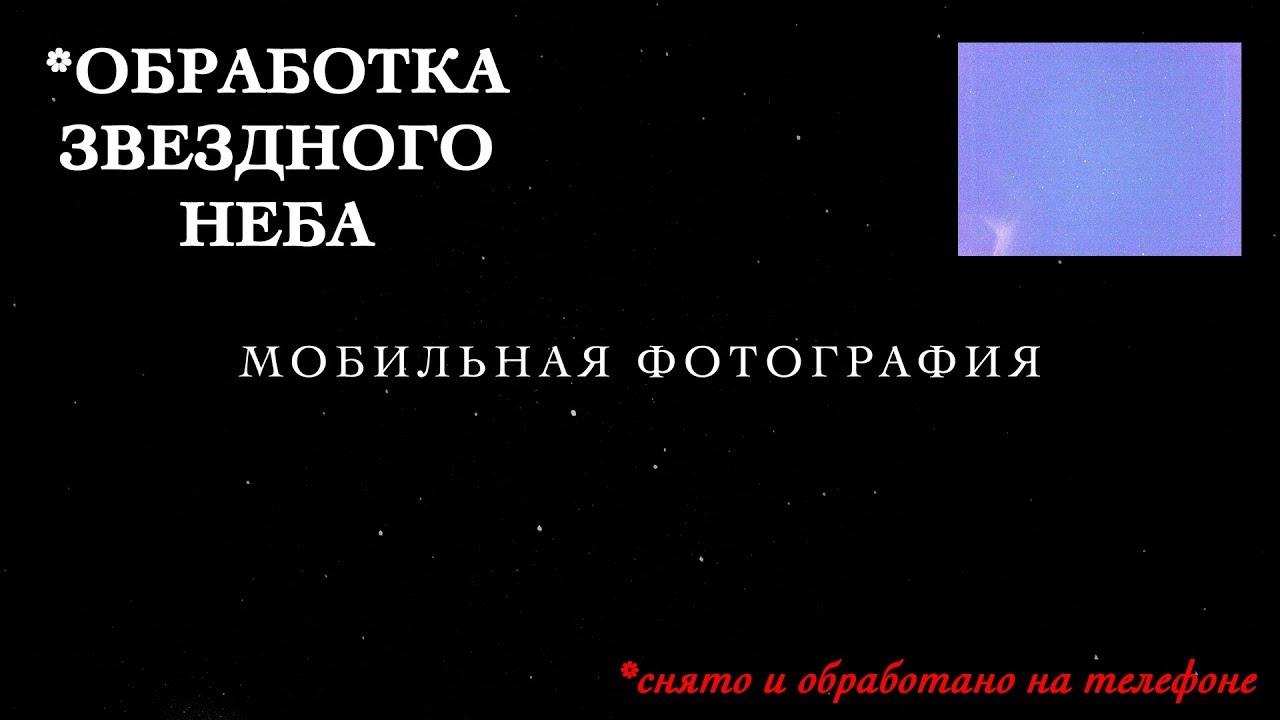 программы для обработки фотографий звездного неба вот что