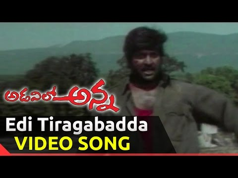 Edi Tiragabadda Video Song ||  Adavilo Anna Movie || Mohan Babu, Roja