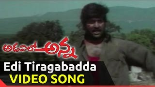 Edi Tiragabadda Video Song ||  Adavilo Anna Movie || Mohan Babu, Roja