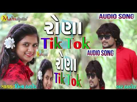 Rona Tik Tok Ma Gave Gona || Gabbar Thakor New Song 2018 || Vina Thakor Super Gujarat New Song 2018