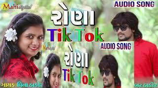Rona Tik Tok Ma Gave Gona Gabbar Thakor New Song 2018 Vina Thakor Super Gujarat New Song 2018