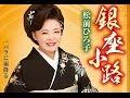 銀座小路(松前ひろ子)cover:水野渉