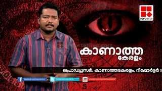കൊടക്കാട് ബീവിയേയും സിനിമേല് എടുത്തു Kanatha Keralam-kodakkad beevi