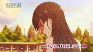 TVアニメ『ようこそ実力至上主義の教室へ』第7話予告 thumbnail