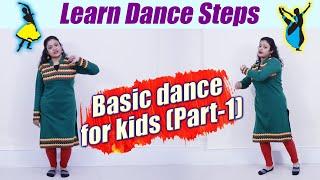 Basic dance steps for kids | बच्चों को ऐसे सिखाएं डांस|Dance steps for Kids(part-1)| Boldsky