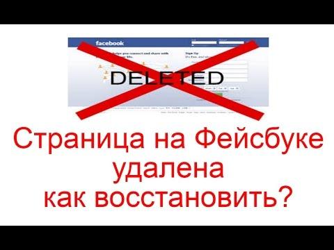 Вопрос: Как восстановить старую учетную запись Facebook?