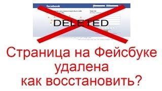 видео Как восстановить Фейсбук