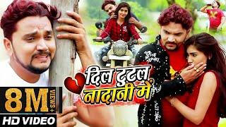 Gunjan Singh का सबसे बड़ा हिट  Song - Dil Tutal Nadani Me - दिल टूटल नादानी में - Bhojpuri Song