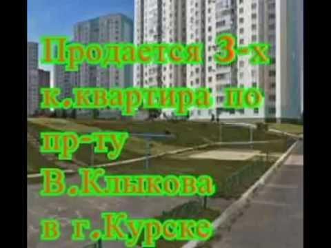 Продам 3 х к квартиру по пр ту В Клыкова