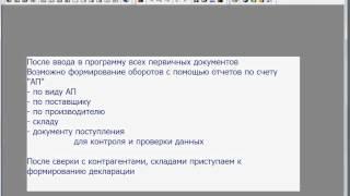 Формирование декларации в Росалкоголь из 1С