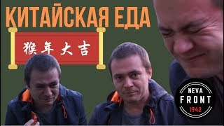 КИТАЙСКАЯ ЕДА тест обзор от Растишки