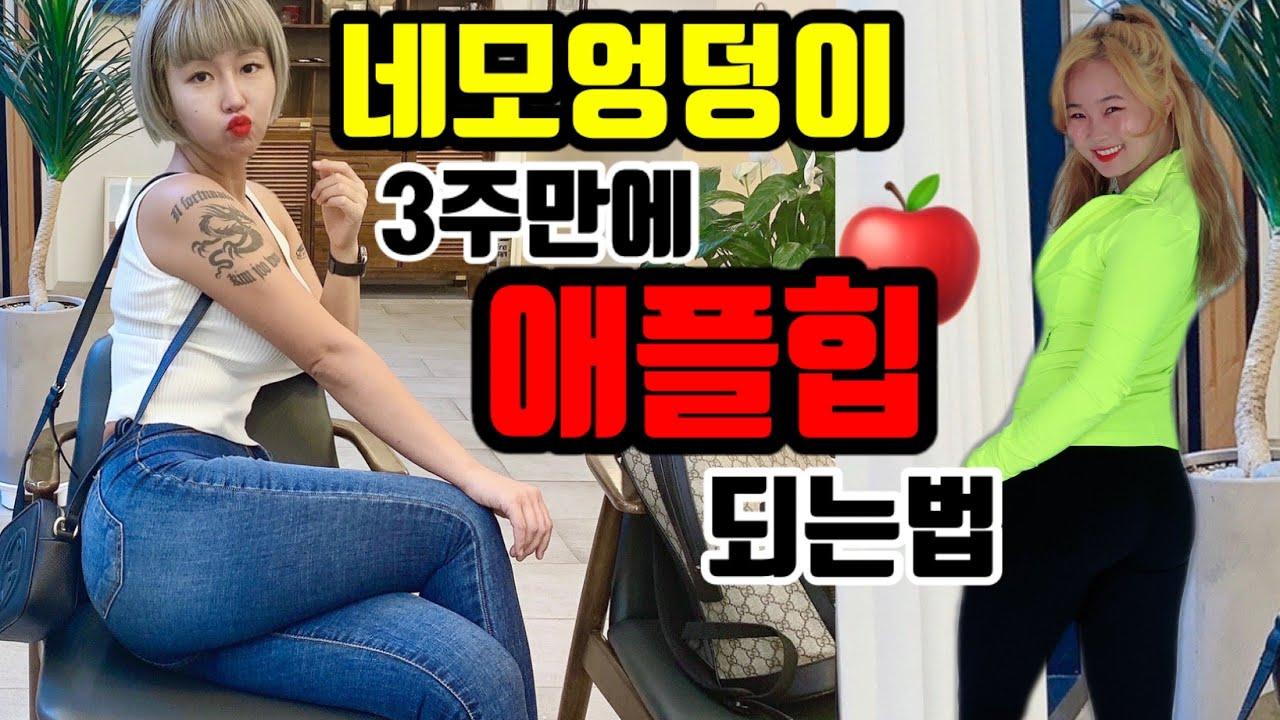 질펀한 네모 엉덩이를 동글동글 애플힙 만드는 최고의 루틴