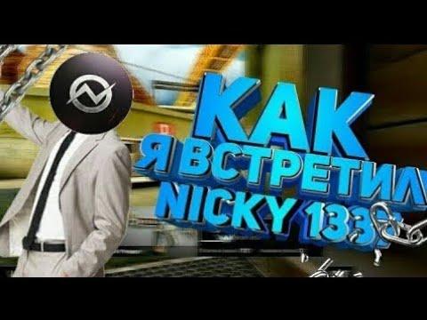 ИГРАЮ С NICKY В STANDOFF 2 + РАЗГОВОР