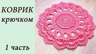 КОВРИК КРЮЧКОМ (1 часть) Rug crochet