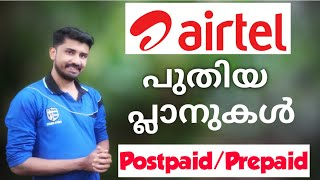 Airtel Postpaid and Prepaid Plans 2020 Malayalam|Airtel Recharge New Offers Malayalam|Hotstar|Prime