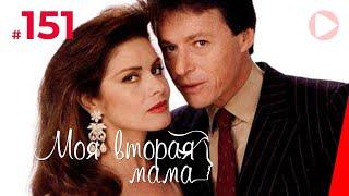 Моя вторая мама (151 серия) (1989) сериал