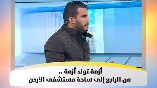 أزمة تولد أزمة .. من الرابع إلى ساحة مستشفى الأردن