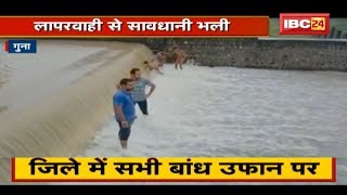 Guna Monsoon News: जिले में सभी नदियां, बांध उफान पर| यहां लोग खुद ही हादसों को दे रहे न्योता| देखिए