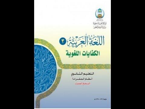 تحميل كتاب الكفايات اللغوية 1 pdf