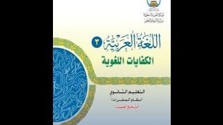 حل اللغة العربية الكفاية الإملائية 1 مقررات أول ثانوي ف1 الفصل الاول طبعة جديدة