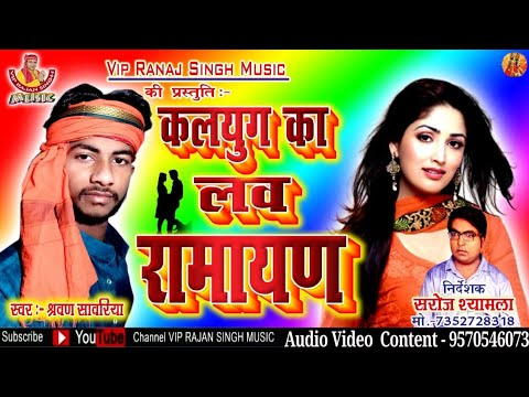 इस गाने को अकेले में सुने ओभी हेडफोन में नही तो बाबु मारे गा || Love Ramayan Katha Sunau