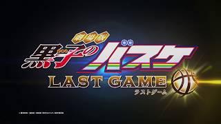 Kuroko no Basket Last Game | Баскетбол Куроко последняя игра русский трейлер 4