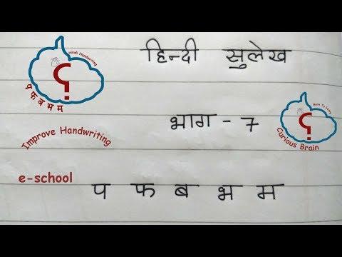 Hindi handwriting lesson 7 | हिंदी अक्षर लेखन प से म तक  | Method to write Devanagari letters
