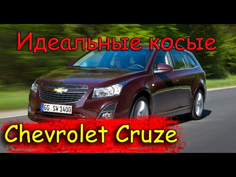 Перетяжка руля Chevrolet Cruze / Chevrolet Cruz Steering Wheel