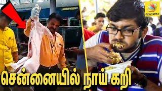 சென்னை ஹோட்டலுக்கு வந்த 1000 நாய் கறி    Dog Meat Seized  Chennai, Egmore