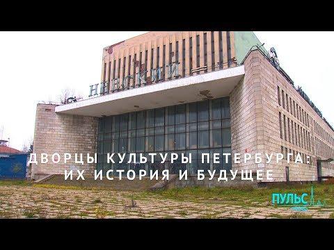 Дворцы культуры Петербурга: их история и будущее