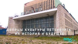 видео: Дворцы культуры Петербурга: их история и будущее
