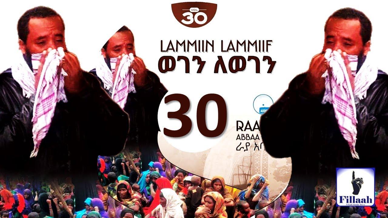 Download CD Haareya NEW 2018 Ustaaz Raayyaa Abbaa Maccaa Vol. 30 | Lammin Lammiif ja'u Gutu Dhegefadhaa