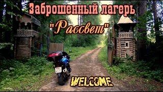 """ЗАБРОШЕННЫЙ ЛАГЕРЬ В ПОДМОСКОВЬЕ """"РАССВЕТ"""".(СТАЛК)"""