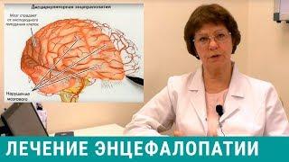 лечение энцефалопатии у детей. Энцефалопатия головного мозга, что это такое.Пермь. К врачу