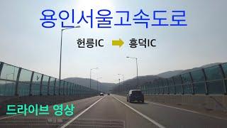 용인서울고속도로 전 구간 주행영상 Yongin Seou…