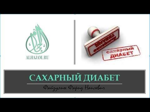Хиджама лечение сахарного диабета