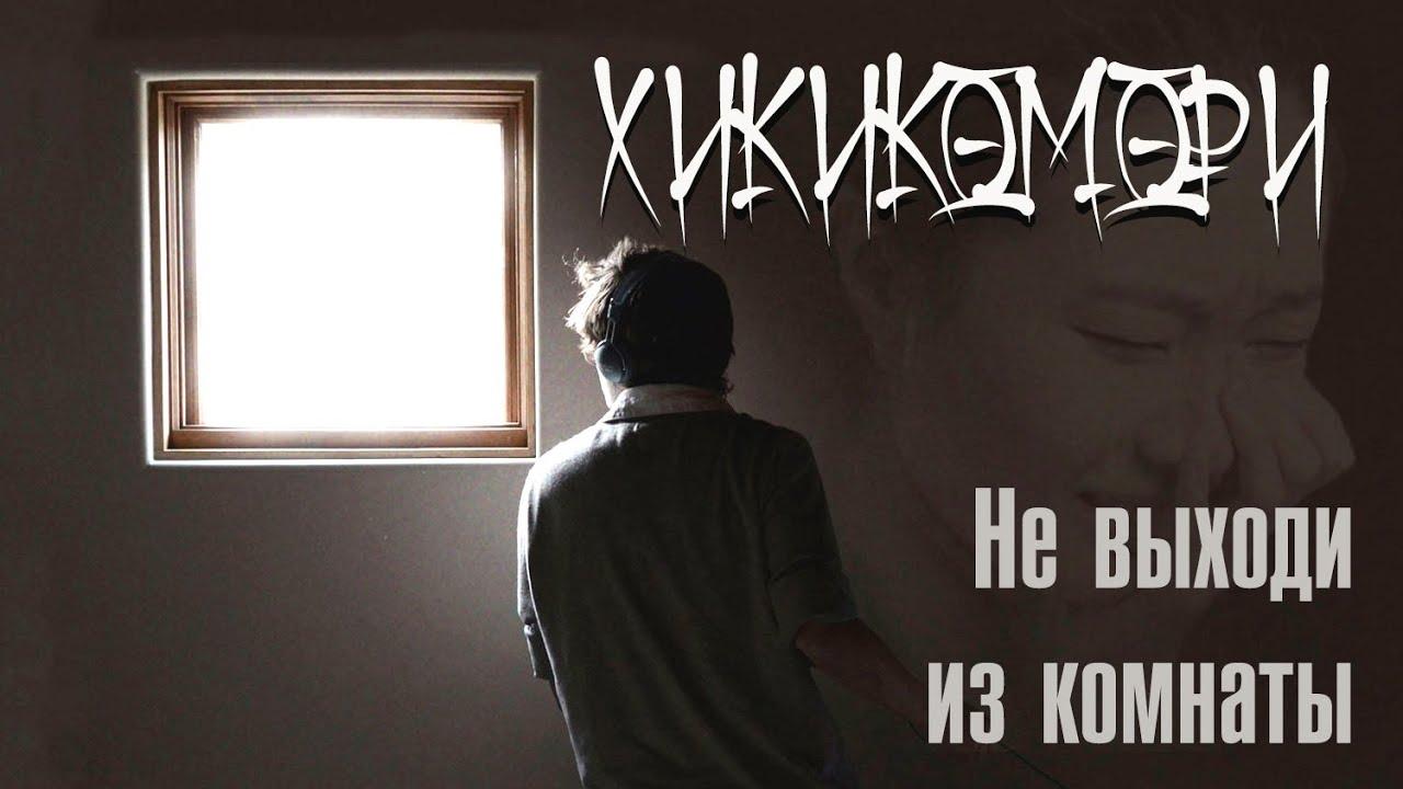 RTД: Хикикомори. Не выходи из комнаты
