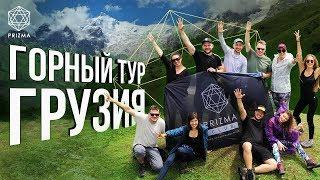 Горный тур в Грузию   Покорили вершины вместе c Prizma Club