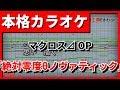 【フル歌詞付カラオケ】絶対零度θノヴァティック(ワルキューレ)(マクロス⊿OP)
