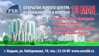 видео Недвижимость в Надыме