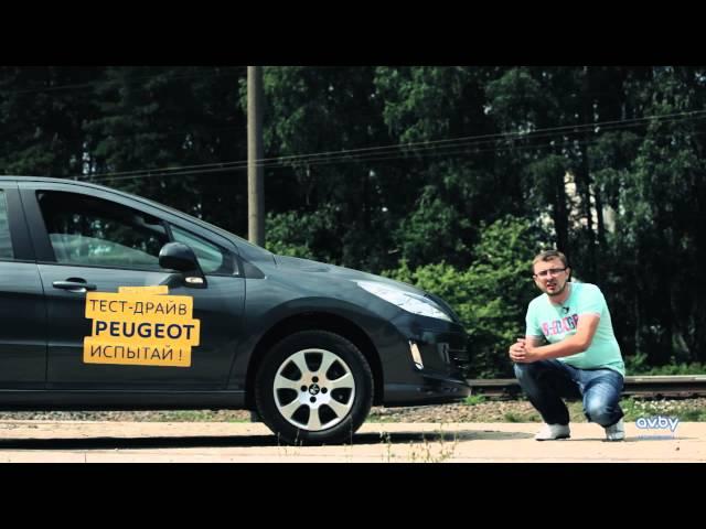 Peugeot 408 - тест-драйв av.by