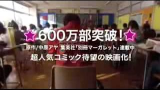 ラブ★コン Movie Trailer thumbnail