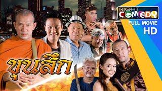 หนังตลกไทยโคตรฮา - ขุนสึก (เจี๊ยบ เชิญยิ้ม, เอ๋ เชิญยิ้ม) หนังใหม่ เต็มเรื่อง HD Full Movie
